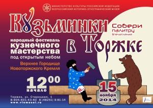афиша _КУЗЬМИНКИ2014