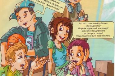 Комикс «Классное агентство «Профессионалы будущего»