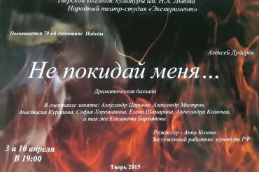 Тверские студенты представят спектакль, посвященные Великой Победе