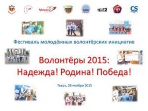 Фестиваль Волонтеров ТвГУ