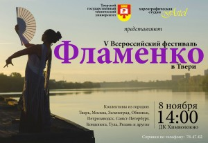 Фестиваль Фламенко 1