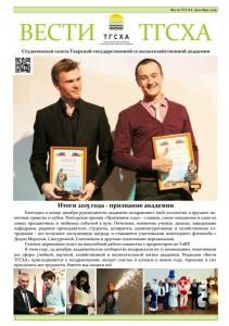 СМИ ТГСХА 1