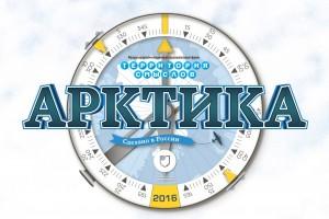 Форум Арктика 2016