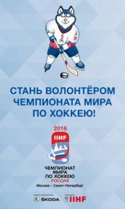 Чемпионат мира по хоккею 1