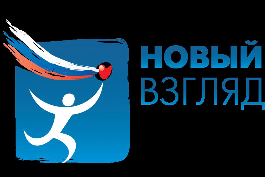 Прием работ на VII Всероссийский конкурс «Новый Взгляд» продлен