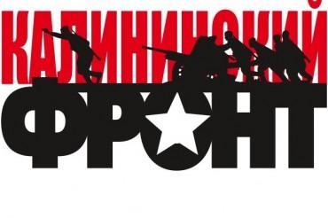 В Ржевском районе будет развернут «Калининский фронт»
