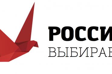 В Верхневолжье стартовал открытый проект «Россия выбирает»