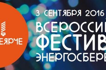 Молодежь Тверской области примет участие во Всероссийском фестивале энергосбережения #ВместеЯрче