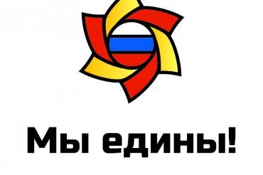 В Твери завершилась межрегиональная патриотическая молодежная программа «Мы едины!»
