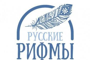 Молодые поэты и прозаики, а вы уже подали заявку на фестиваль «Русские рифмы»?