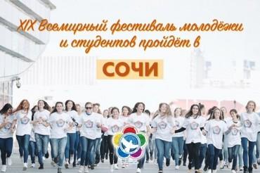 Сделай шаг навстречу XIX Всемирному фестивалю молодежи и студентов
