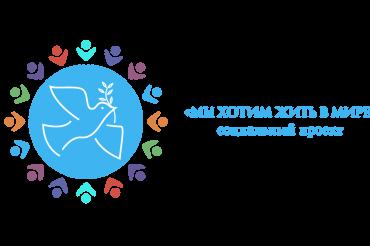 С 19 по 24 сентября в ВДЦ «Орленок» пройдет Международная школа молодых медиа-активистов «Мы хотим жить в мире»