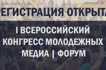 Началась регистрация на I Всероссийский конгресс молодежных медиа/форум