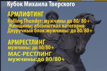 В Твери пройдет открытый турнир «Кубок Михаила Тверского» по жиму штанги лежа