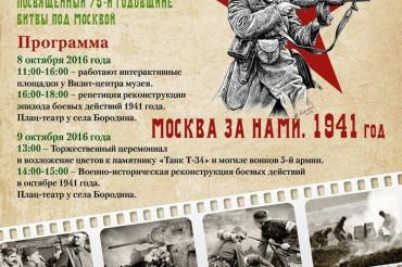 Москва снова будет за нами