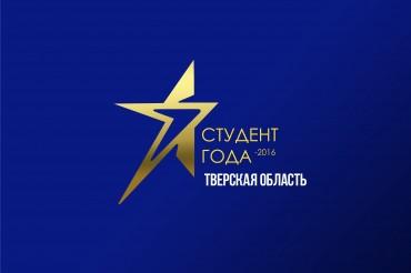 В Тверской области выберут «Студентов года — 2016»