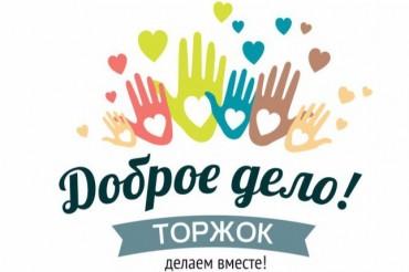 В Тверской области сделано еще одно доброе дело