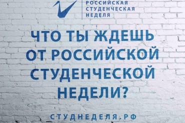 Молодежь России решила создать единую площадку коммуникаций студентов
