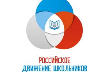 Хочешь выиграть приз от «Российского движения школьников» и прославиться на всю страну?