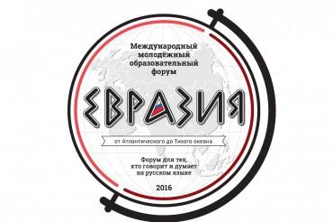 Молодежь стран евразийского континента впервые встретилась в России