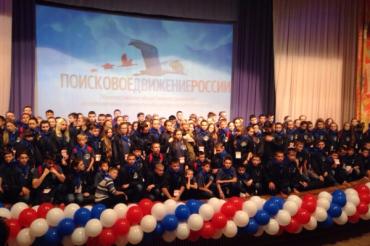 Всероссийский слет школьных поисковых отрядов, организованный ООД «Поисковое движение России».