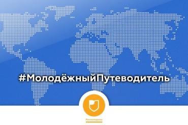Путеводитель молодежи России: октябрь – 2016 (вторая половина)