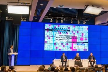 Тверские студенты приняли участие в I Всероссийском конгрессе молодежных медиа