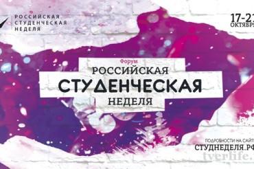 ТвГУ принял активное участие в «Студенческой неделе»