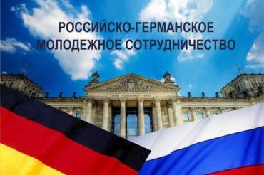 Россия и Германия: общий взгляд в будущее