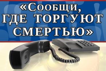 Молодежь Тверской области призывают сообщить, где торгуют смертью