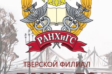 20 ноября Тверской филиал РАНХиГС проводит День открытых дверей