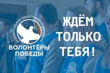 Объявлен набор волонтеров в Центральный штаб Тверского регионального отделения общественного движения «Волонтеры Победы»