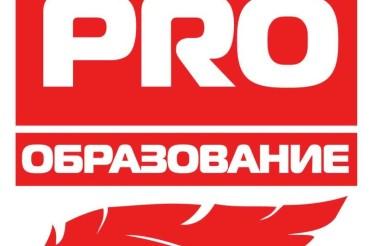 Дан старт Всероссийскому конкурсу СМИ «ПРО Образование 2016»