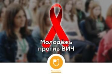 Победим ВИЧ вместе