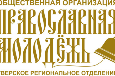 «Православная молодежь» объединит активистов