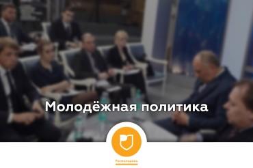 Вектор молодежной политики — 2017