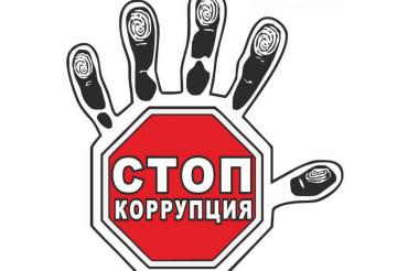 Сегодня – Международный день борьбы с коррупцией