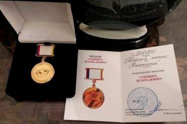 Тверской хоспис «Анастасия» награжден медалью Уполномоченного по правам человека в РФ «Спешите делать добро»