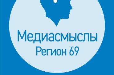 «Медиасмыслы» приходят в Тверь!