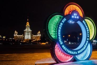 #НавстречуВФМС2017: Сегодня в столице стартовал форум «Москва Студенческая»