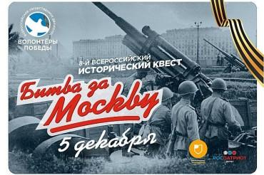 Студенты Тверского колледжа им. А.Н. Коняева стали волонтерами квеста «Москва за нами!»