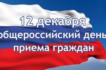 12 декабря в России – единый день приема граждан