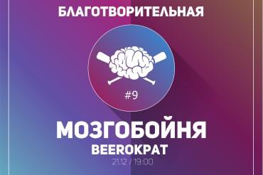 До встречи на МозгоБойне!