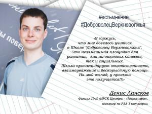 Денис Лансков