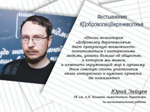 Зайцев (1)
