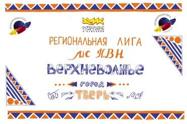 В Твери пройдет Гала-концерт Фестиваля КВН региональной лиги Международного Союза КВН «Верхневолжье»
