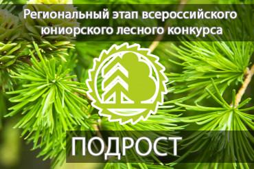 Представлять Тверскую область на всероссийском конкурсе «Подрост – 2017» будет Дарья Капустина
