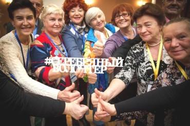 Серебряные волонтеры и молодежь обсудят в Подмосковье свою совместную деятельность