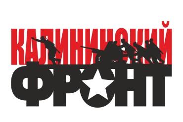 «Калининский фронт – 2017»: подготовка идет полным ходом