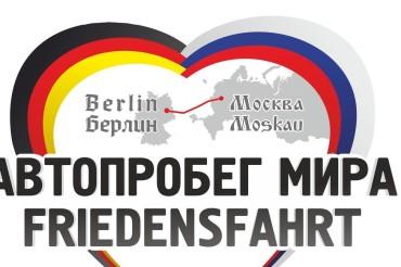 Готовится к старту второй «Автопробег дружбы Берлин – Москва»
